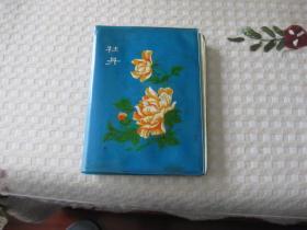 日记本(牡丹)