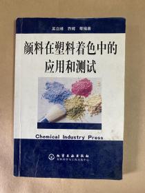 颜料在塑料着色中的应用和测试