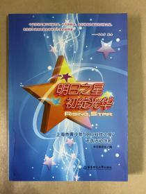 """明日之星初绽光华:上海市青少年""""明日科技之星""""评选活动掠影"""
