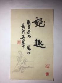 ◆◆◆林乾良旧藏---近现代名家邮趣 吴藕汀