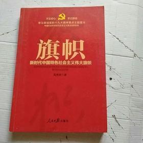 不忘初心  牢记使命:旗帜——新时代中国特色社会主义伟大旗帜(学习贯彻党的十九大精神重点主题图书)
