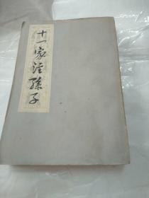十一家注孙子·附今译··上海古籍版(一版一印)