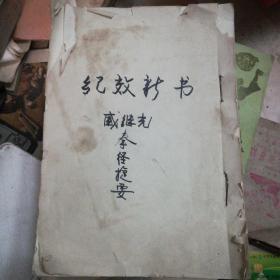 纪效新书 拳经捷要(手抄本)