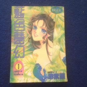 蓝色梦幻1