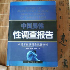 中国男性,性调查报告