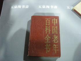 中国老年百科全书