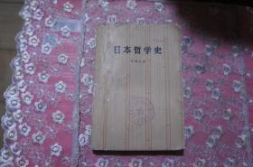 日本哲学史