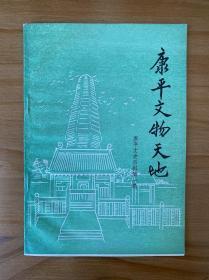 康平文物天地(康平文史资料第一辑)