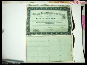 1924年中法实业银行500法郎股票(一枚价)