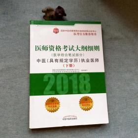 2018医师资格考试大纲细则(医学综合笔试部分):中医(具有规定学历)执业医师(下册)