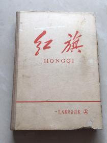 《红旗》1964年合订本(上)1-12