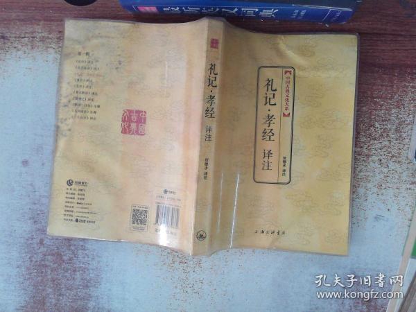 中国古典文化大系:礼记·孝经译注