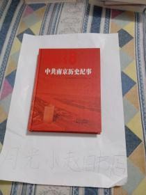 中共南京历史纪事2018