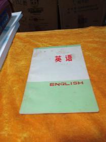 河南省中学试用课本 英语 第五册