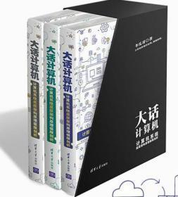 大话计算机:计算机系统底层架构原理极限剖析(套装共3册)全新未拆封,包邮,自己买重复的书。