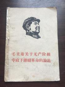 """我处有""""文革""""时期出版的《毛主席关于无产阶级专政下继续革命的论述》及张闻天、张春桥、华国锋及马恩列论无产阶级专政的书共7册。"""