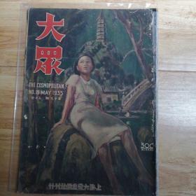 大众,一九三五年,第十九期,五月份,上海大众出版社。内容有革命进步人士,和孙中山,他们共同台作的人,尤列,民国二十四年五月出版,存世量少见。