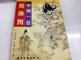 I267719 中国一百僧佛图 (一版一印)