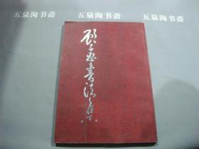 顾子惠书法集