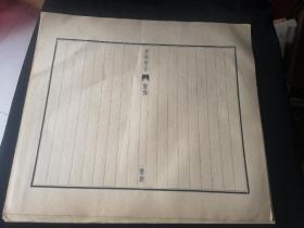 民国或者50年代老稿纸     无极精舍 医稿15张   黄宣纸 32 -----29厘米