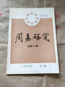 周易研究 ( 1997年 第三期)