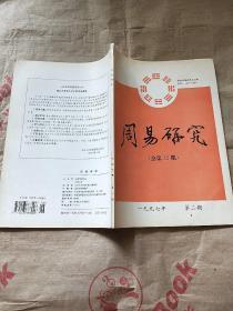 周易研究 ( 1997年 第二期)
