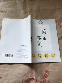 周易研究 ( 1999年 第三期)