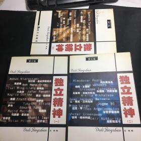 独立精神(全三册)