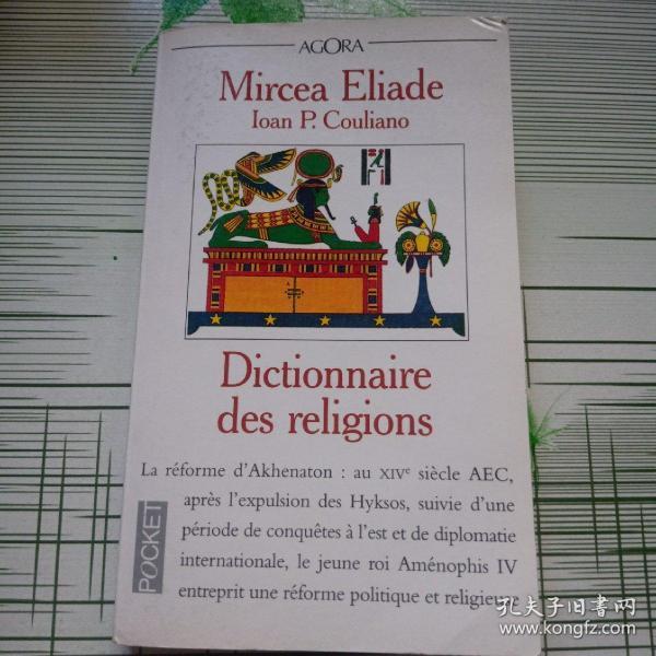 Dictionnaire  des religions法文原版