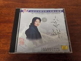 李娜 20世纪歌坛名人百集珍藏版 CD光盘  早期E标