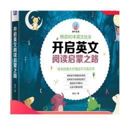 开启英文绘本阅读启蒙之路精读80本经典英文绘本