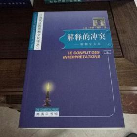 解释的冲突:当代法国思想文化译丛