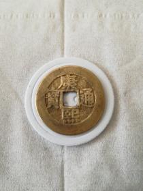 康熙通宝罗汉钱保真 2.65厘米