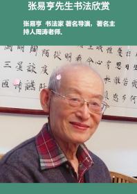 周涛老师张易亨书法 著名导演,著名主持人周涛老师. 请买家认真看图,售出不退不换。 本交易仅支持邮寄。
