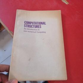 计算结构《非数值计算导引》