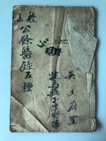 民国石印线装本中医书《女科要旨》(一册全)