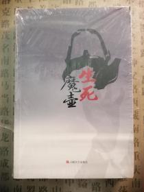生死魔壶 花案奇情系列小说
