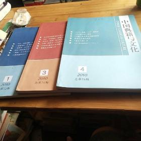 中国典籍与文化2010年1/3/4