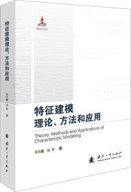 特征建模理论、方法和应用