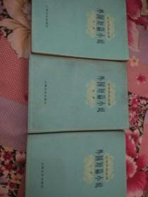文学作品,外国短篇小说,上中下三册