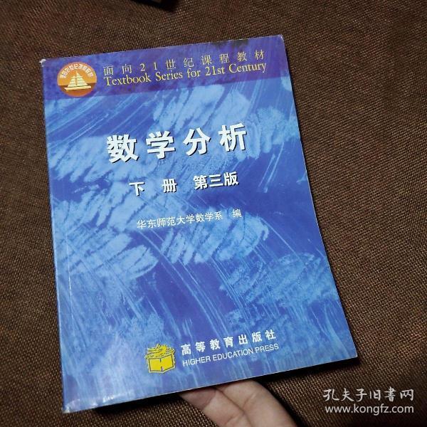 数学分析 下册(第三版)