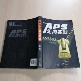 APS走向实践(馆藏,轻微水印)