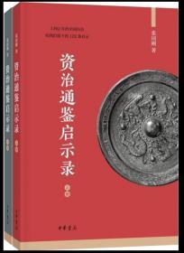 资治通鉴启示录(全2册)