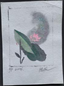 """著名版画家、中国美术学院教授、1996年""""鲁迅版画奖""""得主 陆放 2006年 套色版画小品""""荷""""一幅(尺寸:20*14.5厘米,画心尺寸:14*11厘米)"""