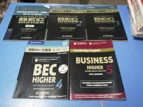 剑桥商务英语证书(高级)(全五册)