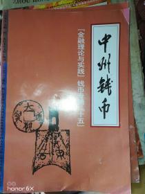 中州钱币:钱币专辑(十五)H
