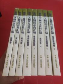 东北二人转研究资料汇编(全8册,合售)