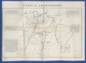 抗日战争上海、太原要图(1937年7月~11月)
