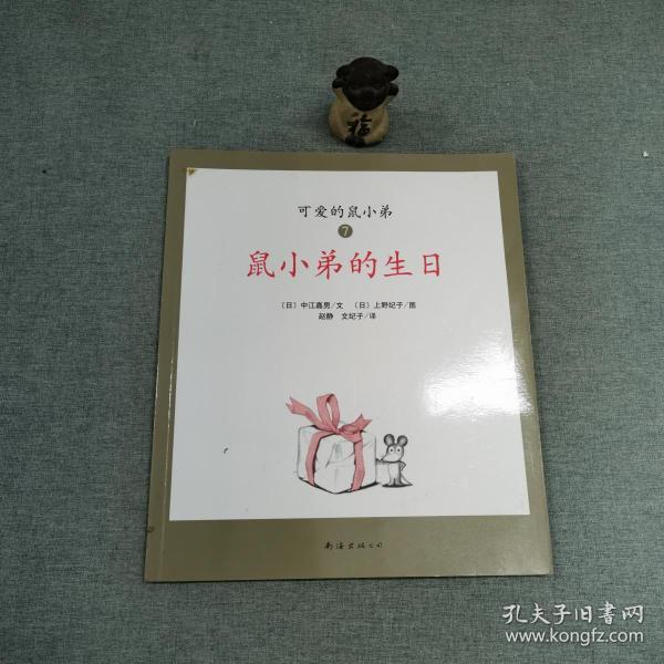 可爱的鼠小弟(全12册)