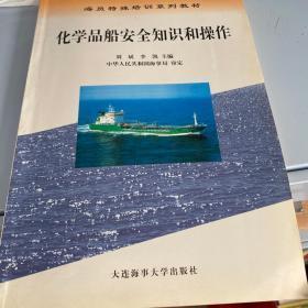 化学品船安全知识和操作.安全知识分册